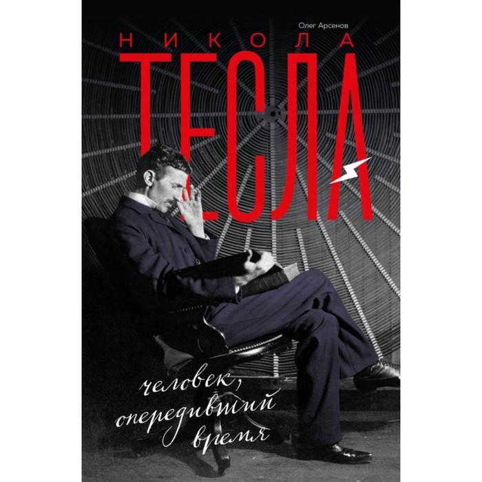 Никола Тесла. Человек, опередивший время. Арсенов О. О.