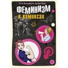 Феминизм в комиксах. Дженайнати К., Грувс Д.