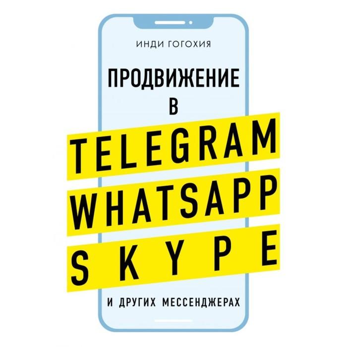 Продвижение в Telegram, WhatsApp, Skype и других мессенджерах. Гогохия И.