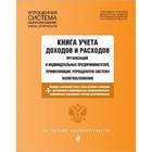 Книга учёта доходов и расходов организаций и ИП, применяющих УСН, с последними изменениями и дополнениями на 2019 г.