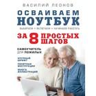 КомЭП. Осваиваем ноутбук за 8 простых шагов. Самоучитель для пожилых. Мартюшева А.В.