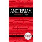 мКрГид. Амстердам. 5-е изд., испр. и доп.. Крузе М.А.