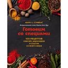 Готовим со специями. 100 рецептов смесей, маринадов и соусов со всего мира. Марк С. Стивенс