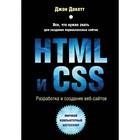 HTML и CSS. Разработка и дизайн веб-сайтов. Дакетт Дж.
