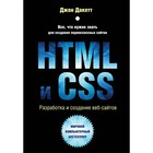 МирКомпБ. HTML и CSS. Разработка и дизайн веб-сайтов. Дакетт Д.