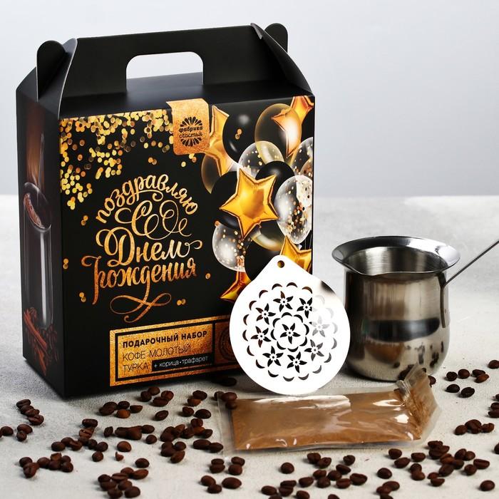 Подарочный набор«С днём рождения»: кофе 50 г, турка, специи 30 г, трафарет