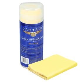 Замша протирочная Cartage, 43х32 см, ультравпитывающая, в тубе