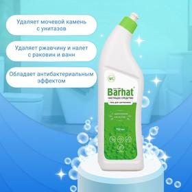 Чистящее средство для чистки и дезинфекции сантехники BARHAT, гель с щавелевой кислотой, 750гр
