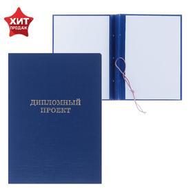"""Папка для дипломных работ """"Дипломный проект"""" (без бумаги), синий"""