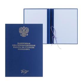 Папка Выпускная квалификационная работа на степень бакалавра, синяя