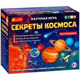 Набор для опытов «Секреты космоса»