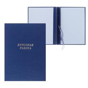 Папка для Курсовых работ (без бумаги), синяя