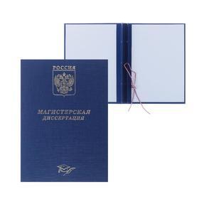 Папка для Магистерской диссертации, синяя