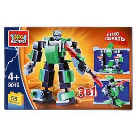 Конструктор «Робот 3 в 1», 55 деталей