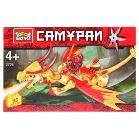 Конструктор «Самурай на драконе», 95 деталей
