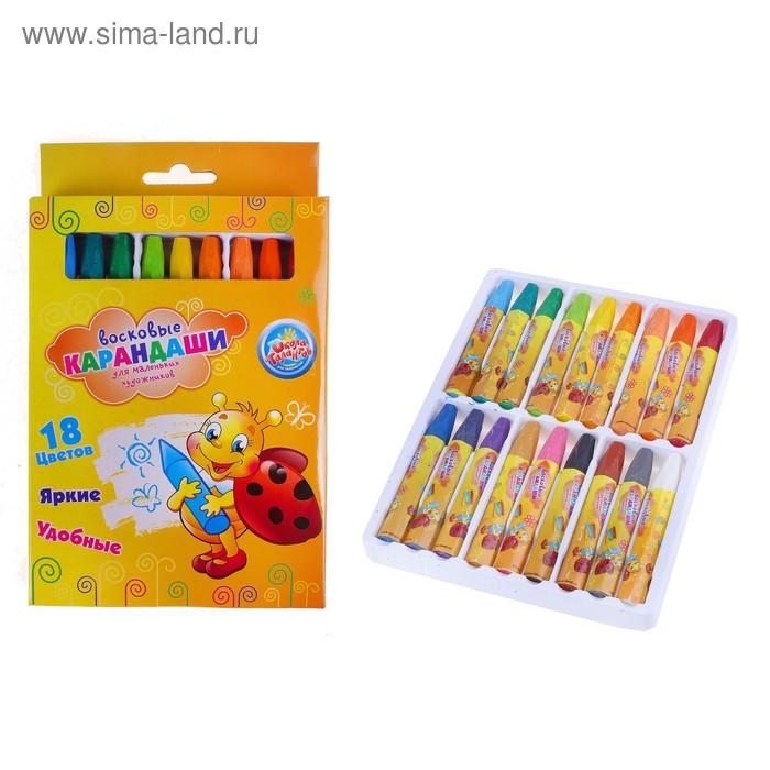 Восковые карандаши, набор из 18 цветов, высота 1 шт 7,2 см, диаметр 1,2 см