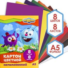 Картон цветной немелованный А5, 8 л., 8 цв., СМЕШАРИКИ, 220 г/м2