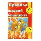 """Школьный набор """"Правила пожарной безопасности"""""""