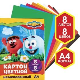 Картон цветной немелованный, А4, 8 л., 8 цв., СМЕШАРИКИ, 220 г/м2