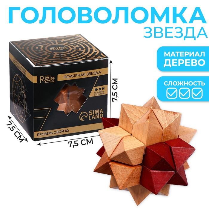 Головоломка деревянная Игры разума «Полярная звезда»
