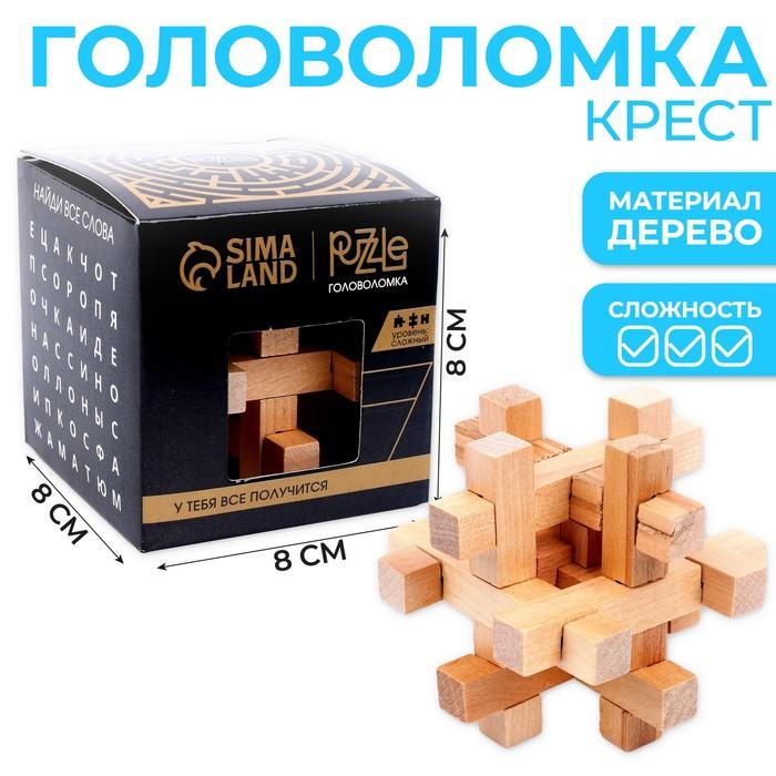 Головоломка деревянная Игры разума «Сложный крест»