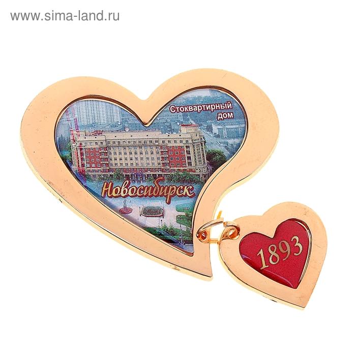 """Магнит сердце """"Новосибирск. Стоквартирный дом"""""""