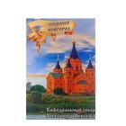 """Magnet """"Nizhny Novgorod. Alexander Nevsky Cathedral"""""""