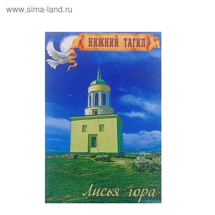 """Магнит закатной """"Нижний Тагил. Сторожевая башня на Лисьей горе"""""""