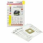 Мешки-пылесборники SE-38 Ozone синтетические для пылесоса, 3 шт