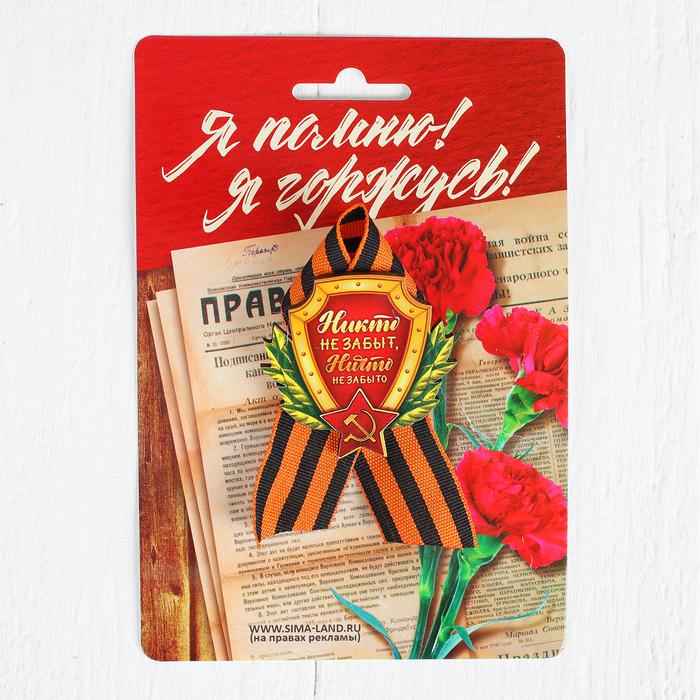 """Набор """"День Победы"""" никто не забыт, ничто не забыто, пилотка+брошь+флаг 90*60см"""