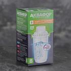 """Картридж сменный """"Аквафор В-8"""", глубокая очистка воды с высоким содержанием хлора"""