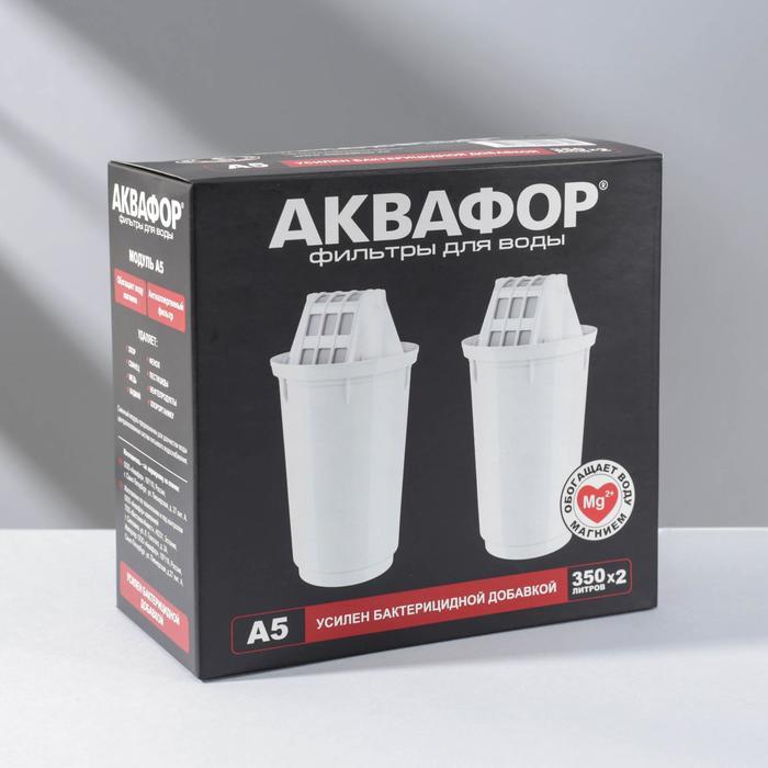 Набор сменных картриджей «Аквафор. А-5», 2 шт, обогащает воду магнием - фото 3626057