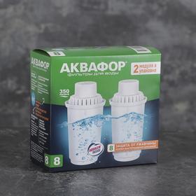 Набор сменных картриджей «Аквафор. В-8», 2 шт, очистка воды с высоким содержанием хлора