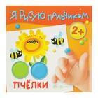 Я рисую пальчиком «Пчёлки»: для детей 2-4 лет