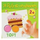 Я рисую пальчиком «Торт»: для детей 2-4 лет