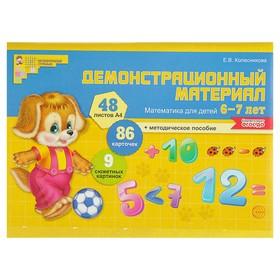 Математика для детей 6-7 лет. Демонстрационный материал (48 цветных листов А4 + брошюра 24 страницы). Колесникова Е. В.