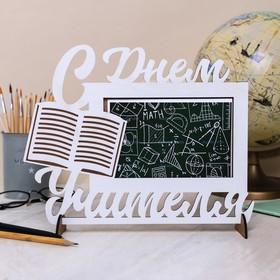 """Фоторамка с буквами на деревянной подставке """"С днём учителя"""""""