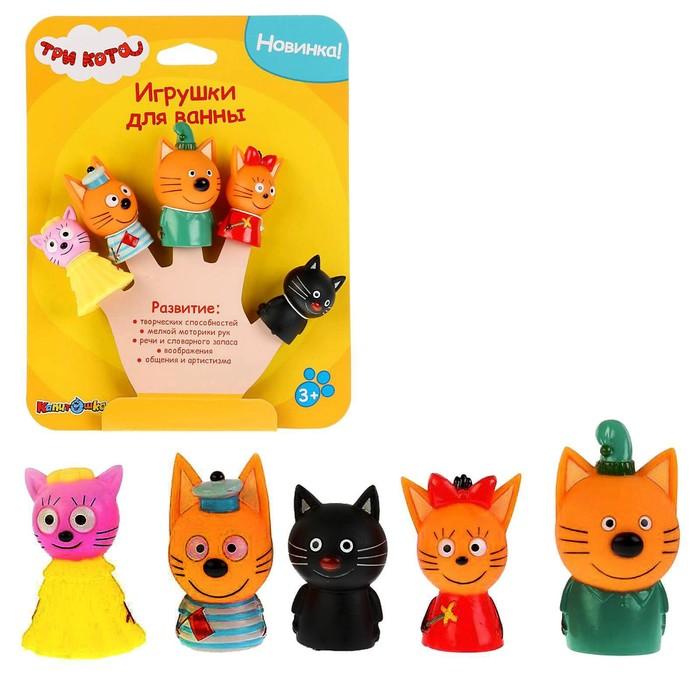 Набор для купания «Три Кота: Пальчиковый театр», 5 фигурок, на картоне, в коробке