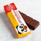 Шоколад «Легальный антидепрессант», с пищевкусовой приправой «семена конопли», 50 г