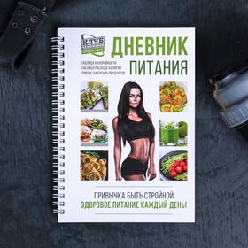 """Дневник питания """"Для девушек"""", 62 листа, 14х21 см"""
