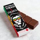 Шоколад «Настоящая мужская слабость», с пищевкусовой приправой «семена конопли», 50 г