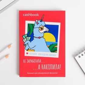 Умный блокнот CashBook А6, 68 листов «Лама»