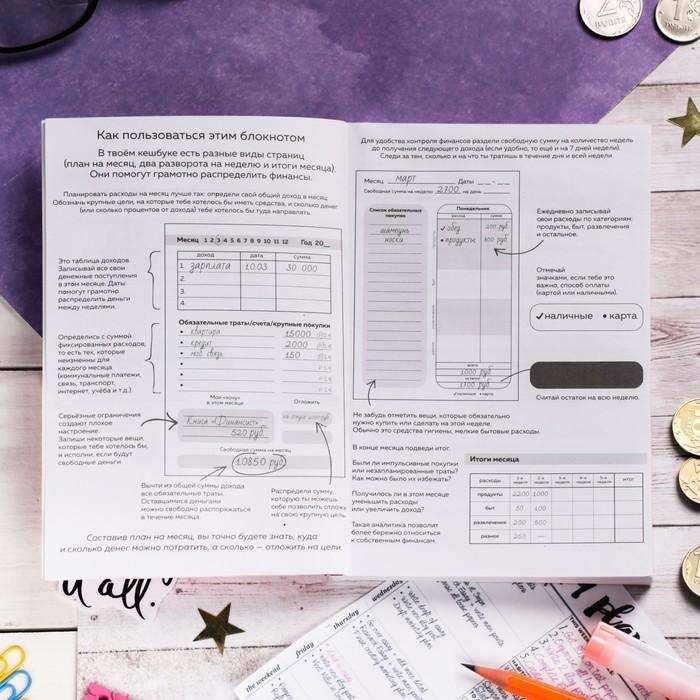 """Умный блокнот CashBook """"Единорог"""" - фото 370889306"""