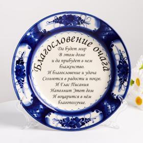 """Тарелка """"Благословение очага"""", на подставке, 18 см, гжель, фарфор"""