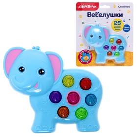 Игрушка музыкальная «Слонёнок», световые и звуковые эффекты