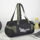 Сумка спортивная, отдел на молнии, наружный карман, цвет чёрный/зелёный