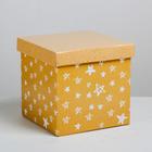 Складная коробка «Звёзды», 18.5 × 18.5 × 18.5 см