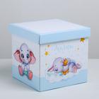 Складная коробка «Малышу», 18.5 × 18.5 × 18.5 см