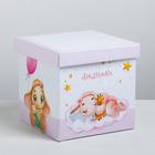 Складная коробка «Малышке», 18.5 × 18.5 × 18.5 см - фото 178867874