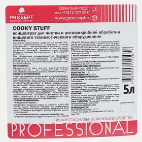 Концентрат для чистки и антимикробной обработки пищевого технологического оборудования Cooky - фото 4665935